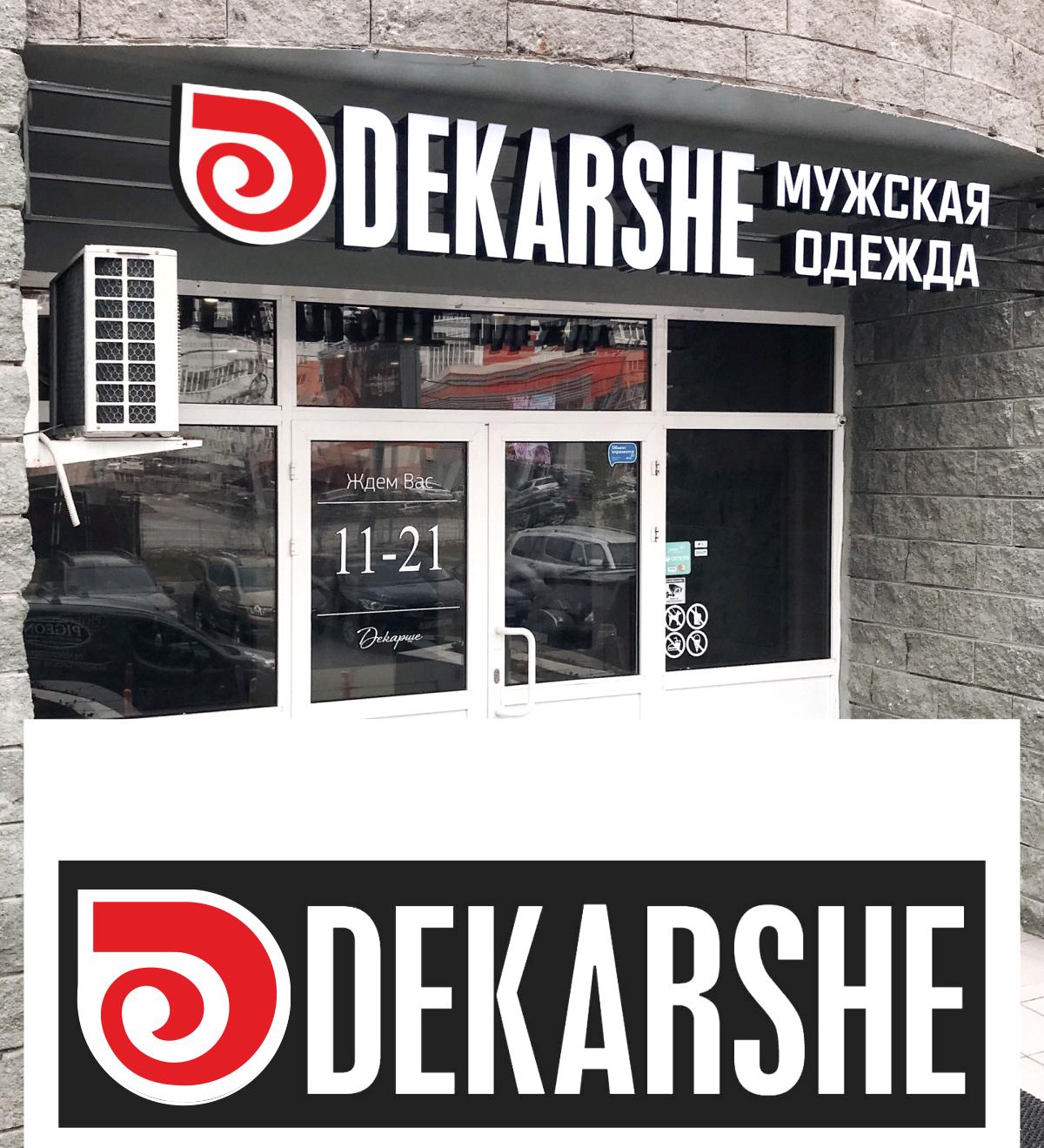 Разработать дизайн ИКОНКИ для логотипа для сети магазинов мужской одежды. фото f_9025e1ec479dae3b.png