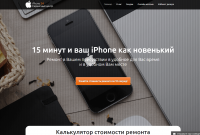 iPhone24. Сервисный центр