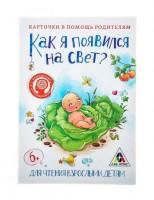 Карточки детские