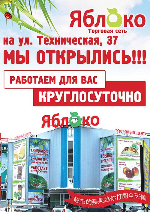 Листовка для ТС Яблоко, сеть продуктовых магазинов