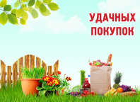 Баннер магазин продукты