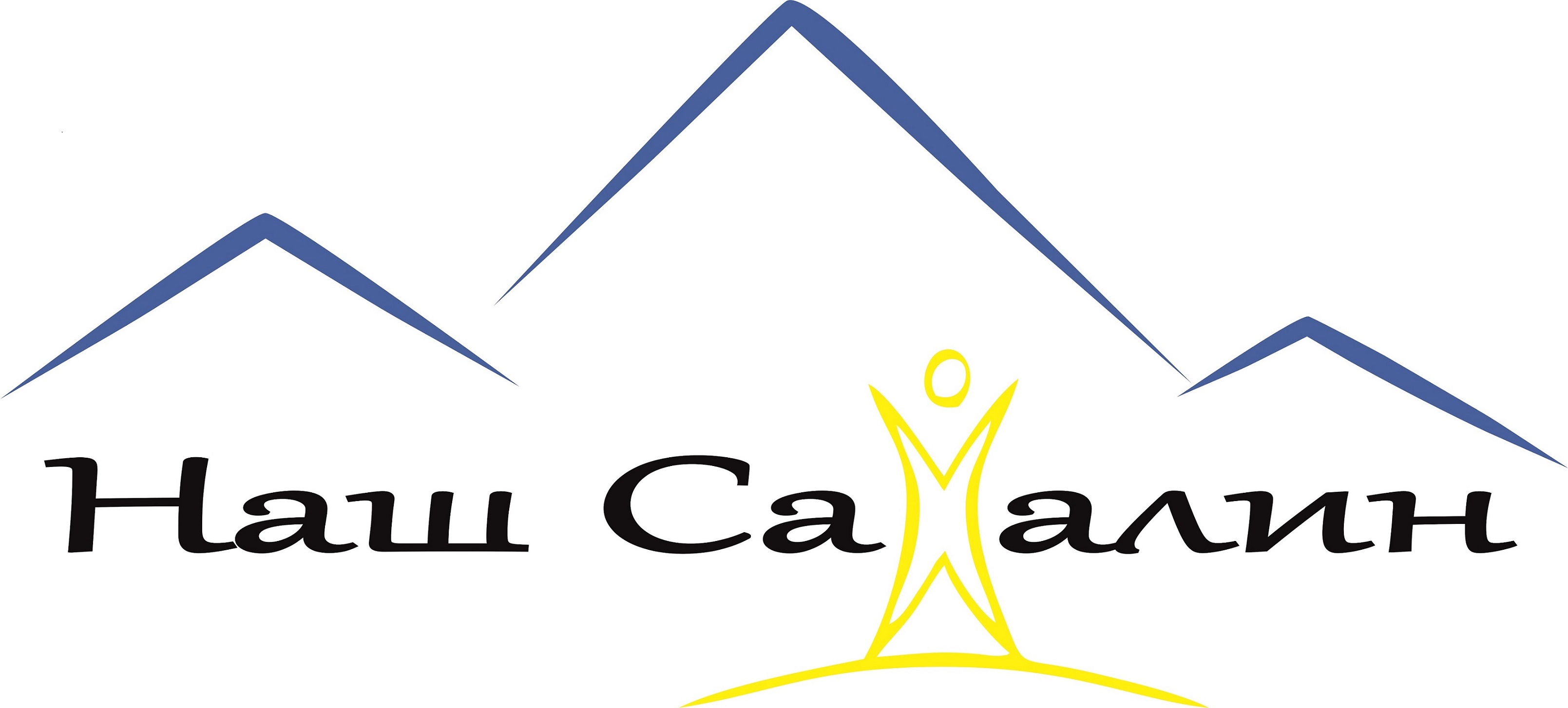 "Логотип для некоммерческой организации ""Наш Сахалин"" фото f_1745a7c3d721a2db.jpg"
