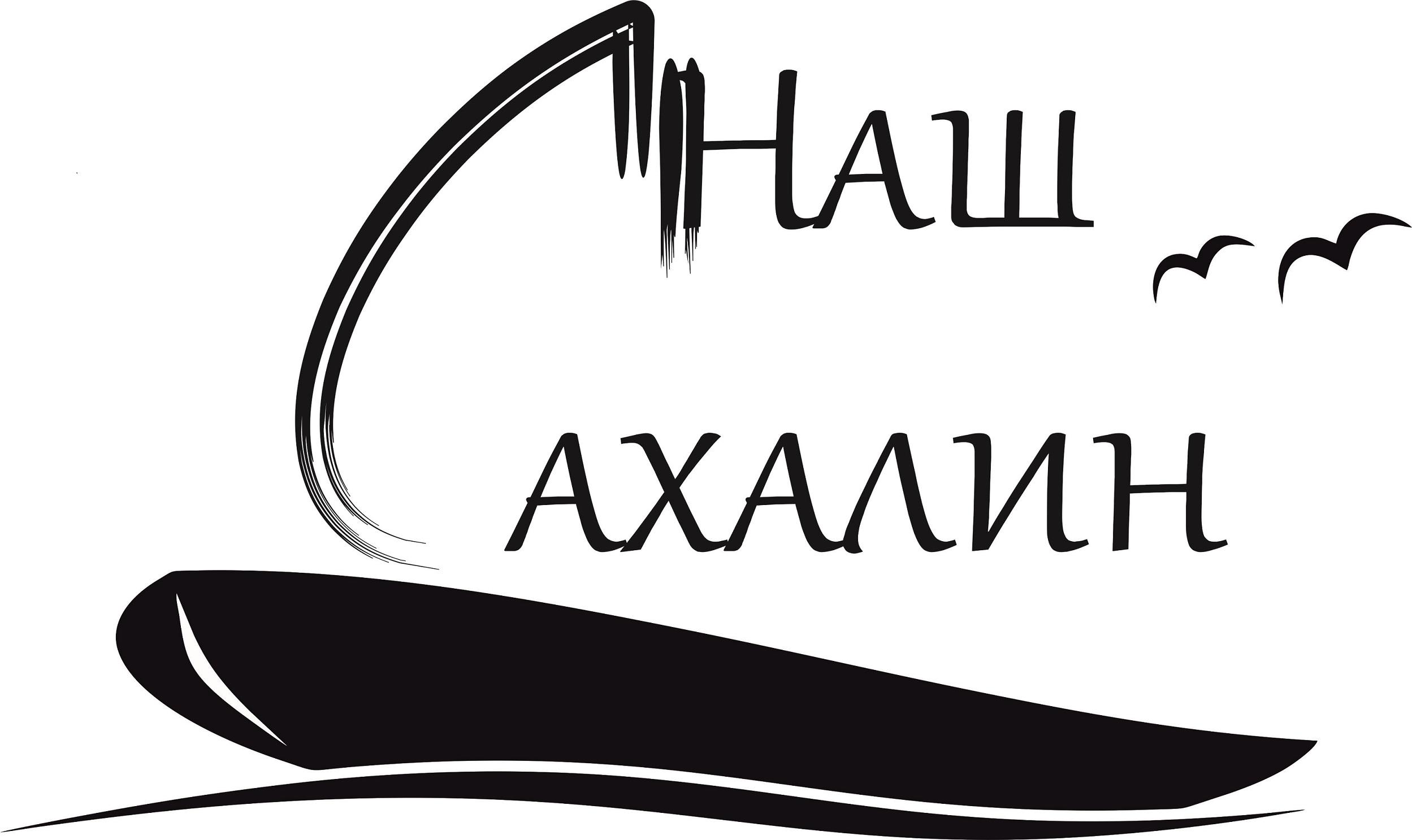 """Логотип для некоммерческой организации """"Наш Сахалин"""" фото f_4735a7c3c22de8f6.jpg"""