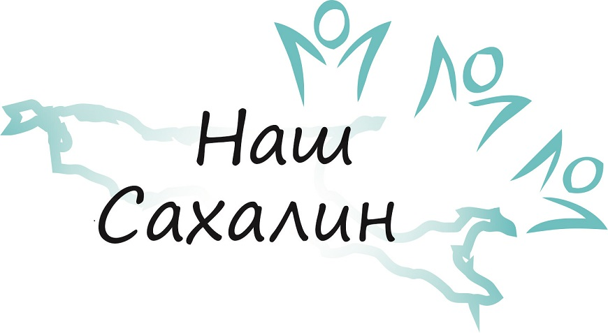 """Логотип для некоммерческой организации """"Наш Сахалин"""" фото f_9105a7c4af2bab73.jpg"""