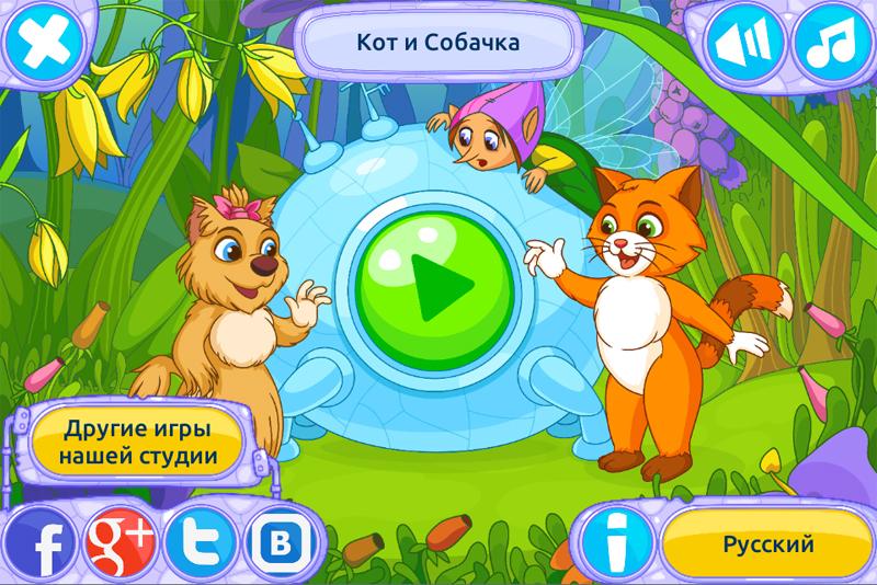 """""""Кот и пес"""", игра для детей"""