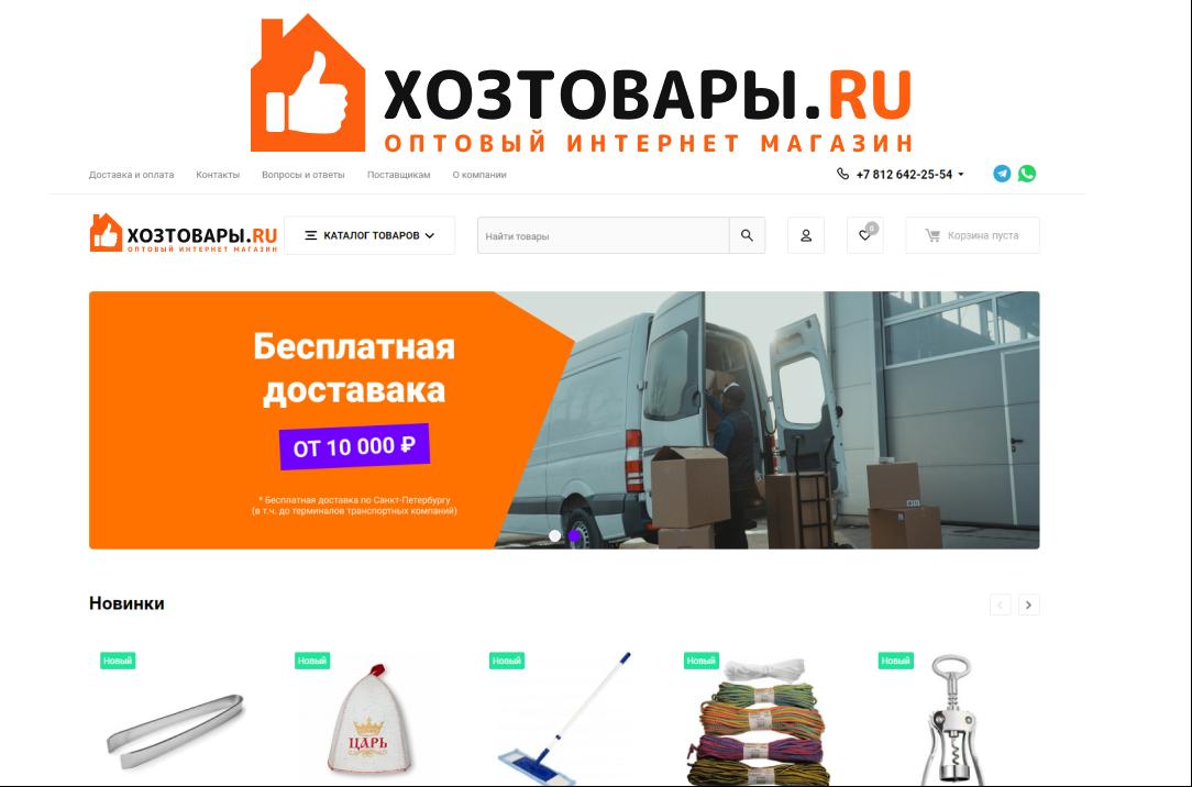 Разработка логотипа для оптового интернет-магазина «Хозтовары.ру» фото f_327607561625da31.png