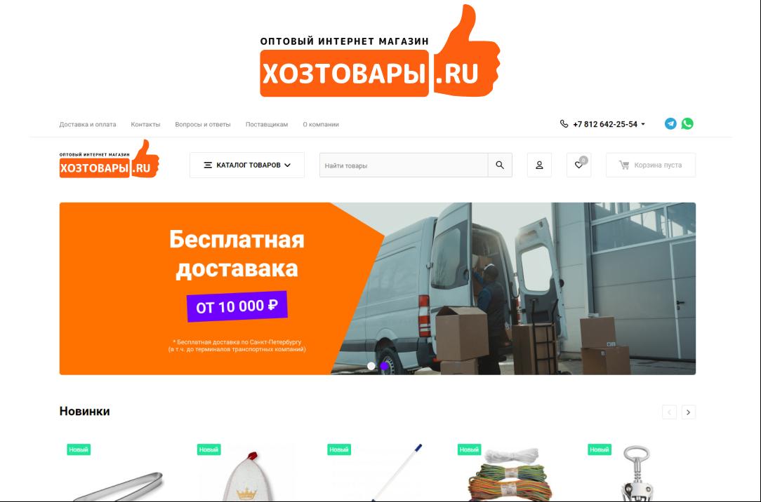 Разработка логотипа для оптового интернет-магазина «Хозтовары.ру» фото f_35060756166104bd.png