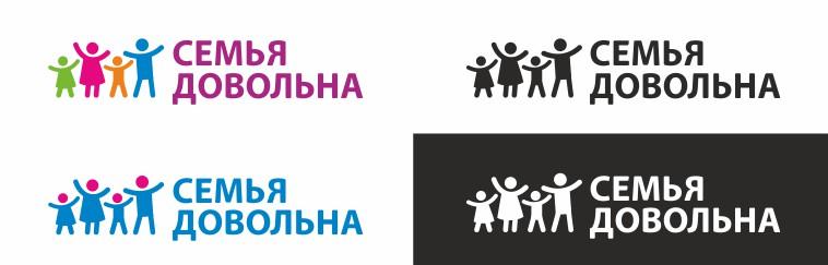"""Разработайте логотип для торговой марки """"Семья довольна"""" фото f_319596b4b8164691.jpg"""