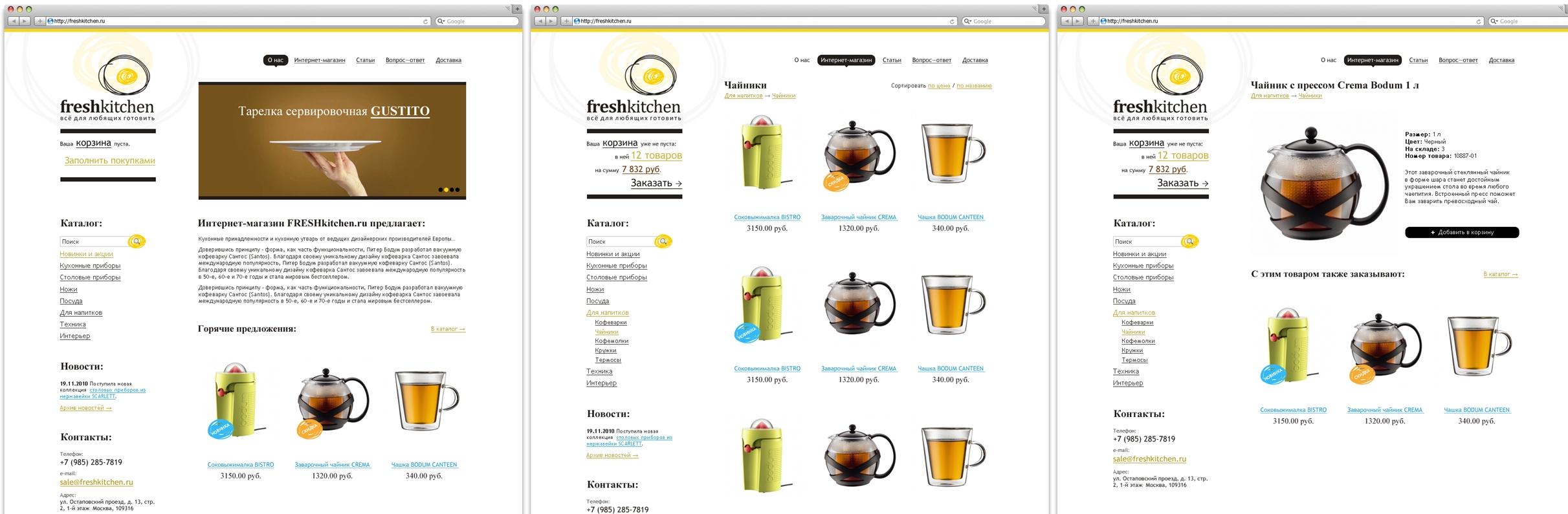 Интернет-магазин freshkitchen.ru