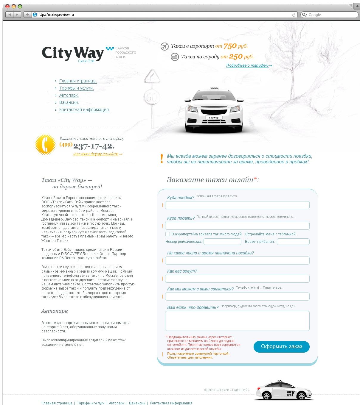 Такси City Way