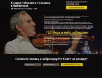 Сайт-визитка для продажи билетов на концерт Михаила Казиника