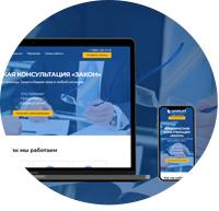 """Одностраничный сайт для юридической компании """"ЗАКОН"""" на CMS Wordpress"""