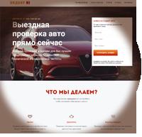 Сайт подбора автомобилей, CMS Wordpress, на шаблоне