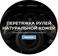 Сайт-визитка на CMS Wordpress с фотогалереей, двуязычный