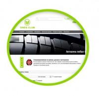 Интернет-магазин на opencart - Шины и колесные диски