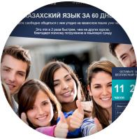 Лендинг для языковой школы