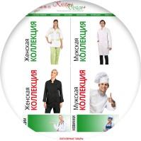 Интернет-магазин медицинской одежды Kristina Design