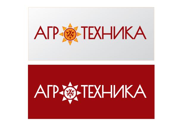 Разработка логотипа для компании Агротехника фото f_0935c0aac9b2e2ca.jpg