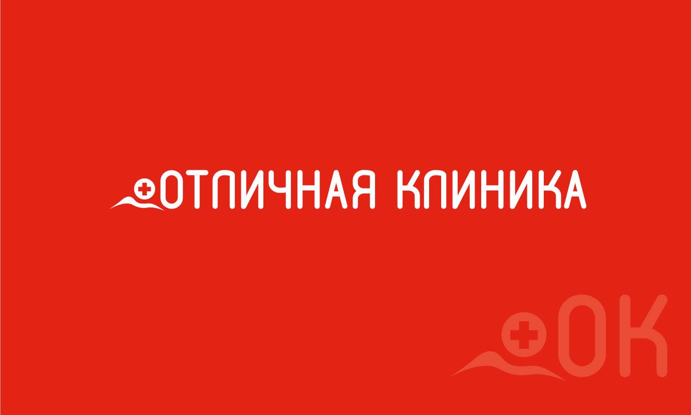 Логотип и фирменный стиль частной клиники фото f_5355c93bffb1474e.jpg