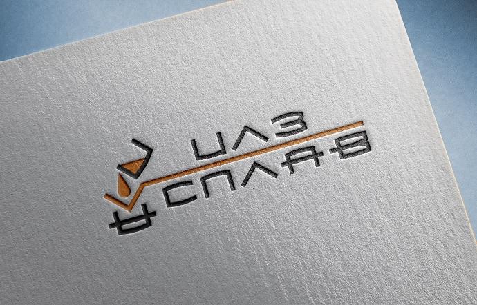 Разработать логотип для литейного завода фото f_7715b0f16a33a7c8.jpg