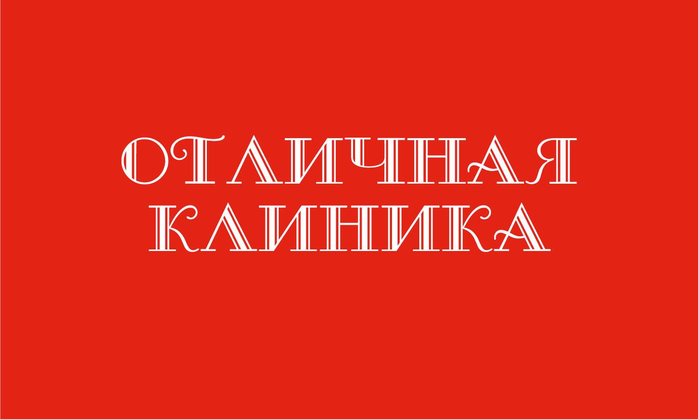 Логотип и фирменный стиль частной клиники фото f_8175c93c20c7dac0.jpg