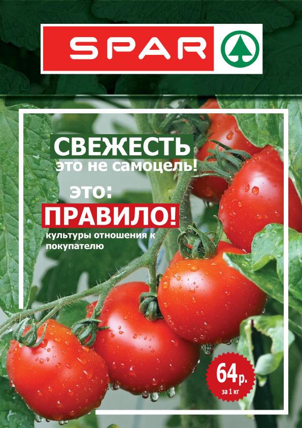 Дизайн листовки для магазина SPAR фото f_8335cba34e4a449e.jpg