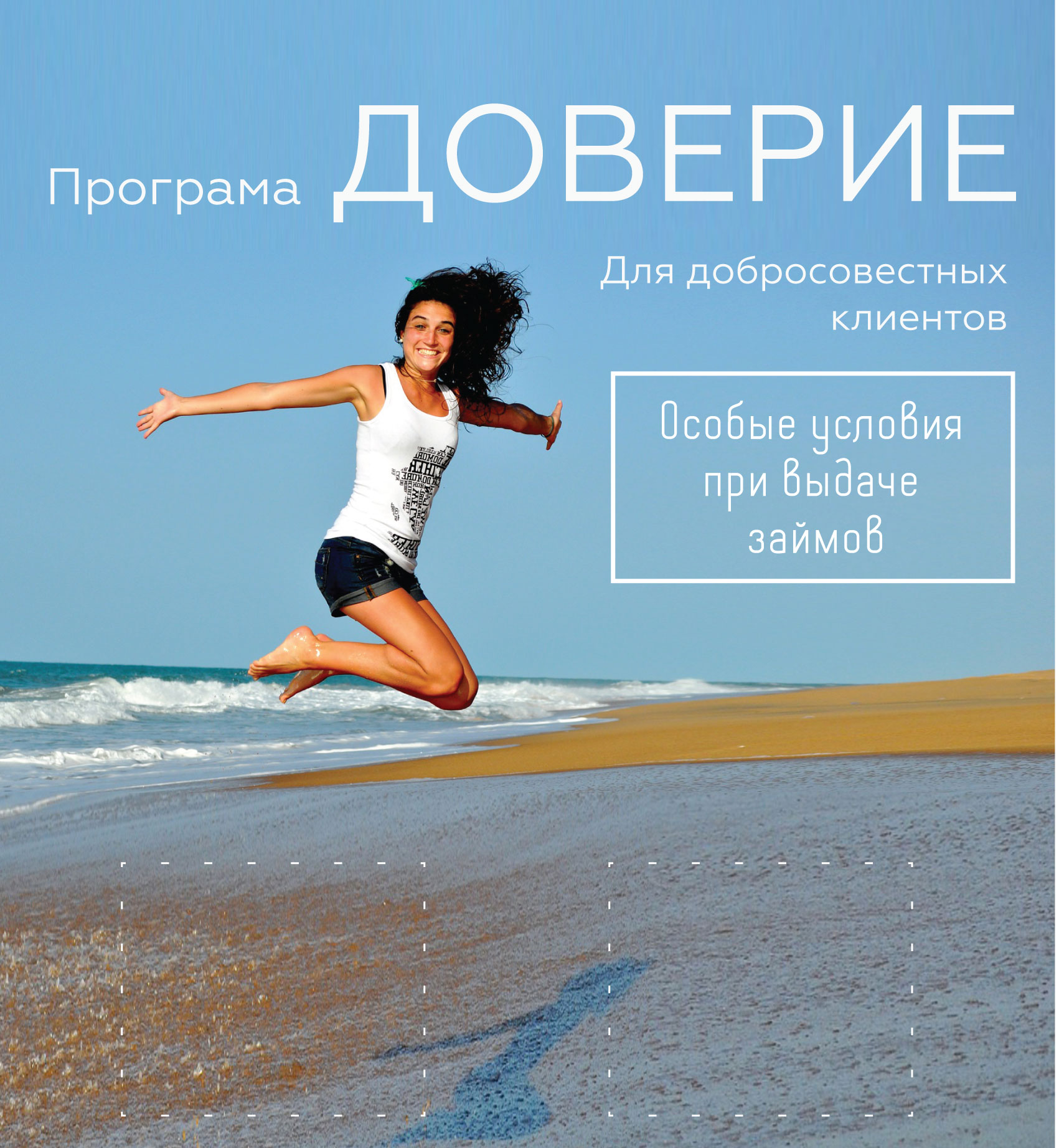 Дизайн плаката по программе лояльности ломбарда фото f_9705c6333b6be199.jpg