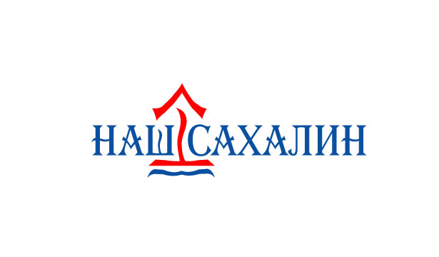 "Логотип для некоммерческой организации ""Наш Сахалин"" фото f_9955a84a2f05dc98.jpg"