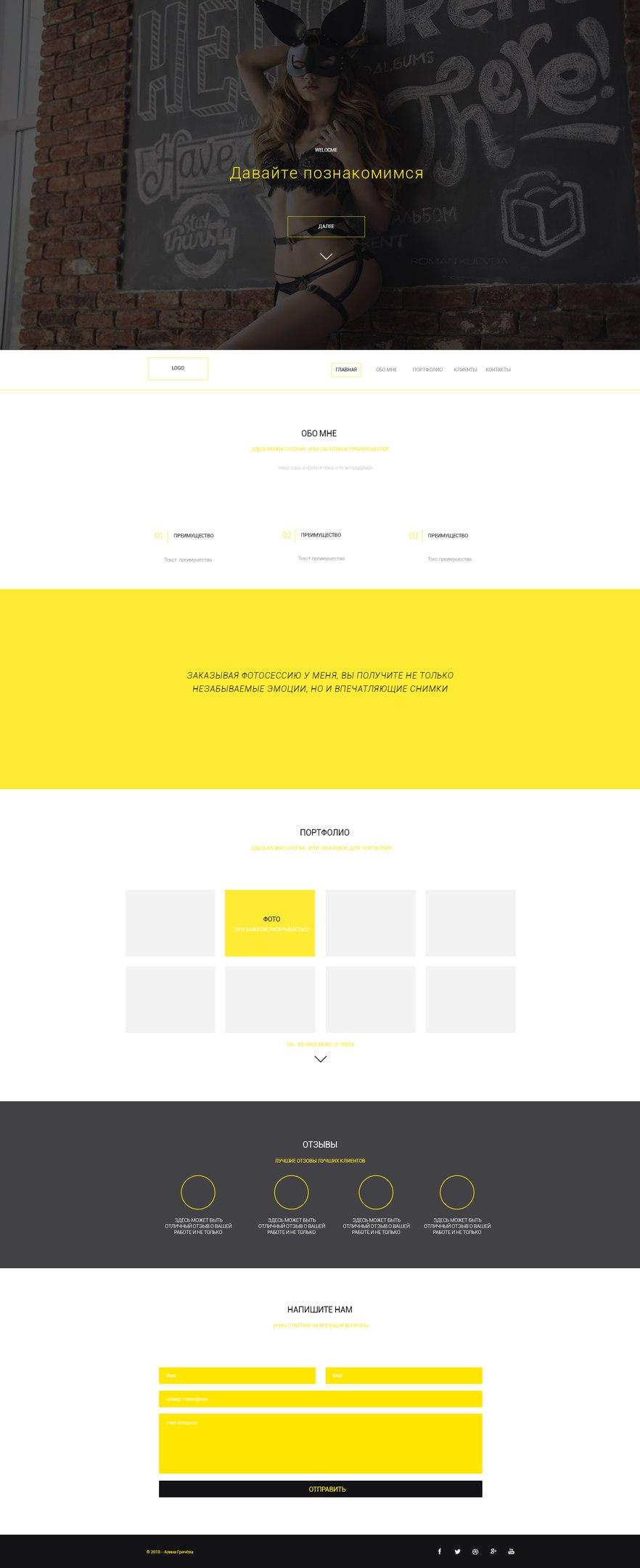 Концепция Landing Page