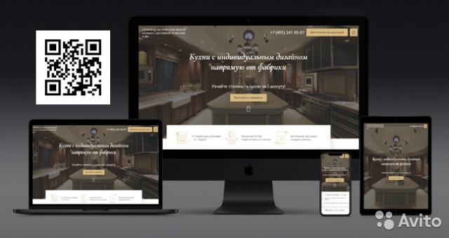 Сайты по продаже Кухонь