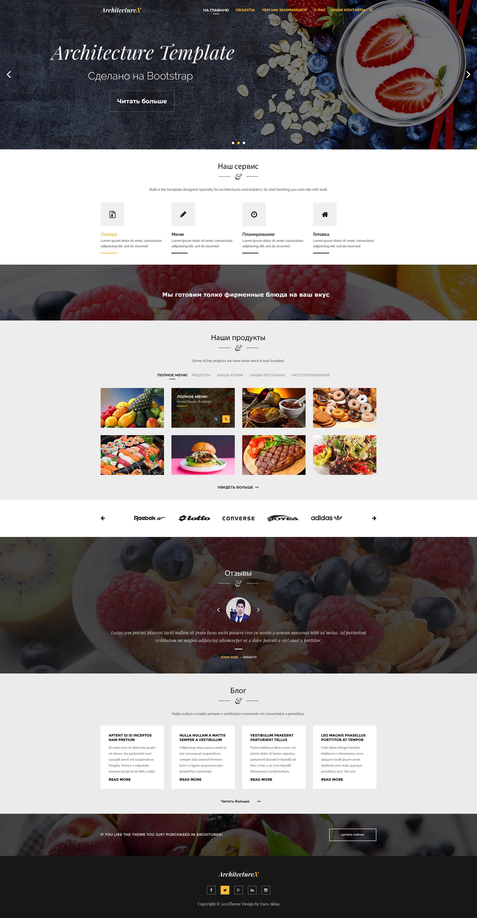Landing Page Arxitecture на тему кулинарии