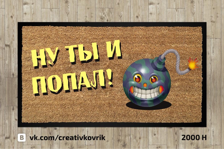Сделать дизайн приддверного коврика фото f_285558b1ad0359f0.jpg