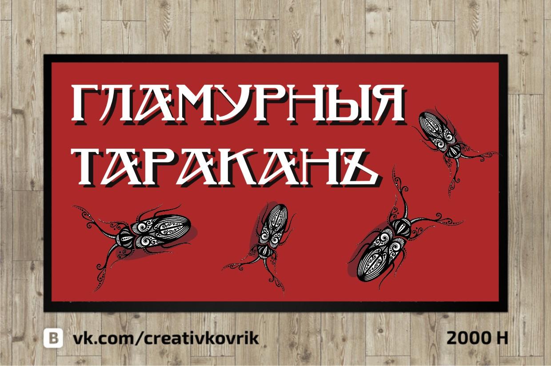 Сделать дизайн приддверного коврика фото f_651558beec885bcb.jpg