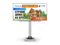 Дизайн рекламного щита