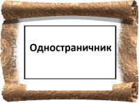 Текст для одностраничного сайта