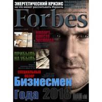 Статьи в FORBES