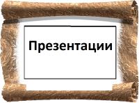 Презентации: структура, текст, оформление