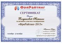 Сертификат участника конференции копирайтеров