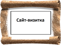 "Сайт-визитка ""под ключ"""