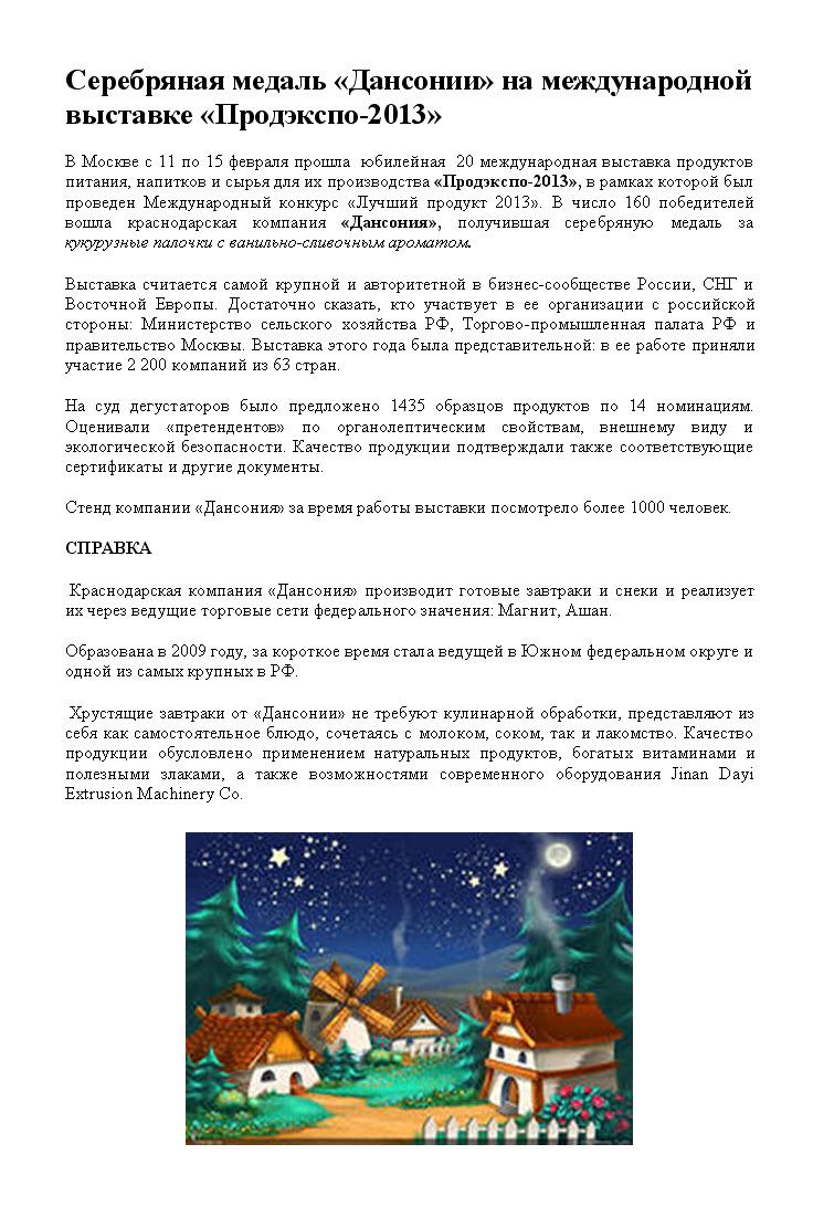 """Серебряная медаль краснодарской фирмы """"Дансония"""" на международной выставке"""