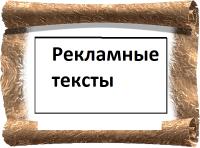 Рекламные тексты о продуктах, услугах