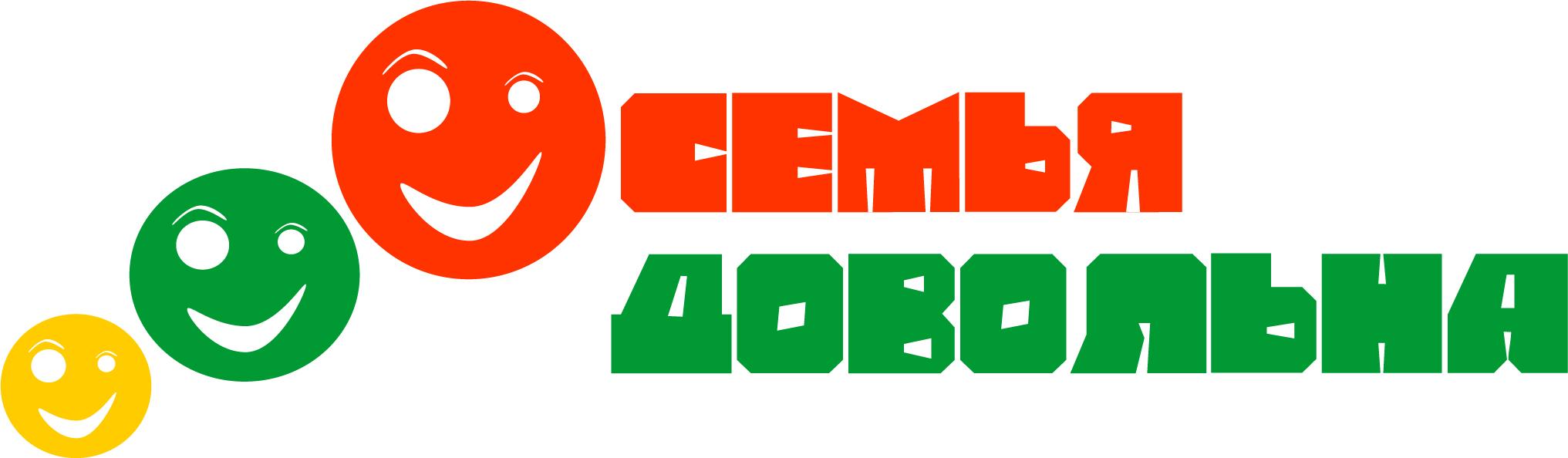 """Разработайте логотип для торговой марки """"Семья довольна"""" фото f_80459688665c3402.jpg"""
