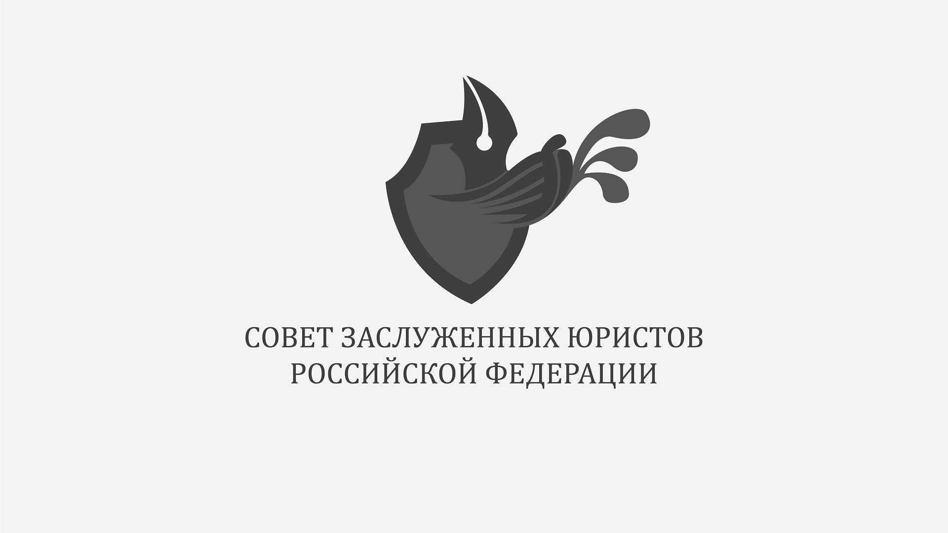 Разработка логотипа Совета (Клуба) заслуженных юристов Российской Федерации фото f_2575e3dab5ff3c3d.jpg
