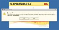 Восстановление базы 1с PostgreSQL после коррупции данных