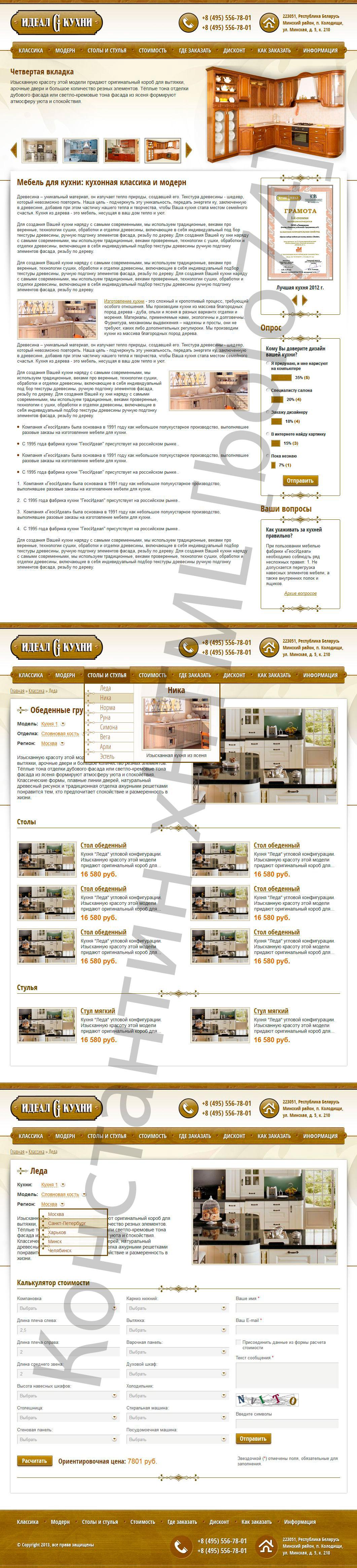 Интернет-магазин кухонной мебели
