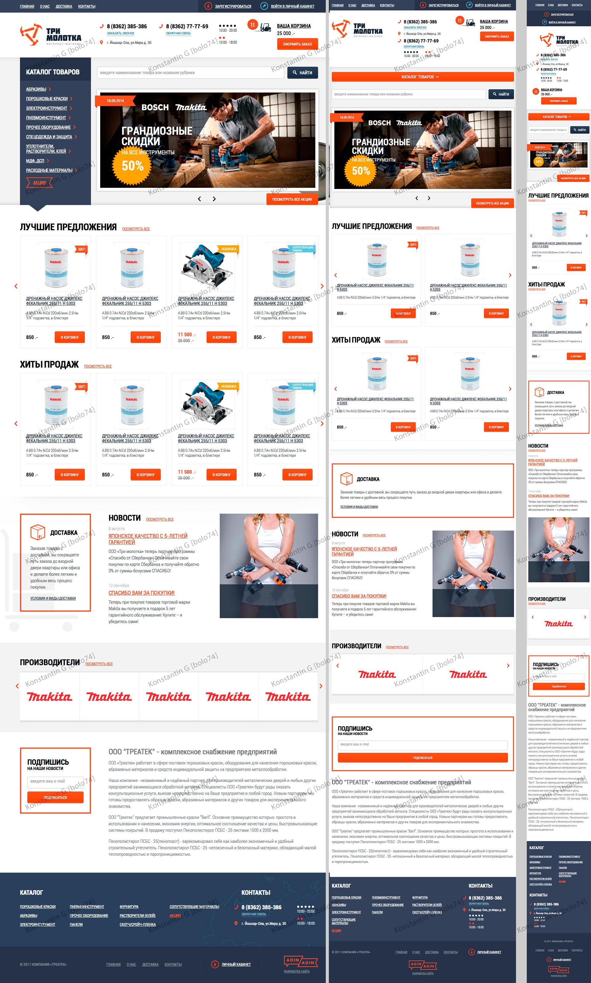 Интернет-магазин стройматериалов (адаптивная верстка)