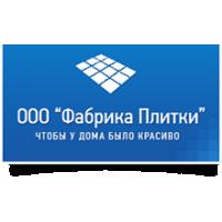 ООО «Фабрика Плитки»