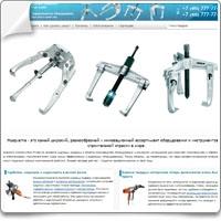 Гидравлическое оборудование Агрус