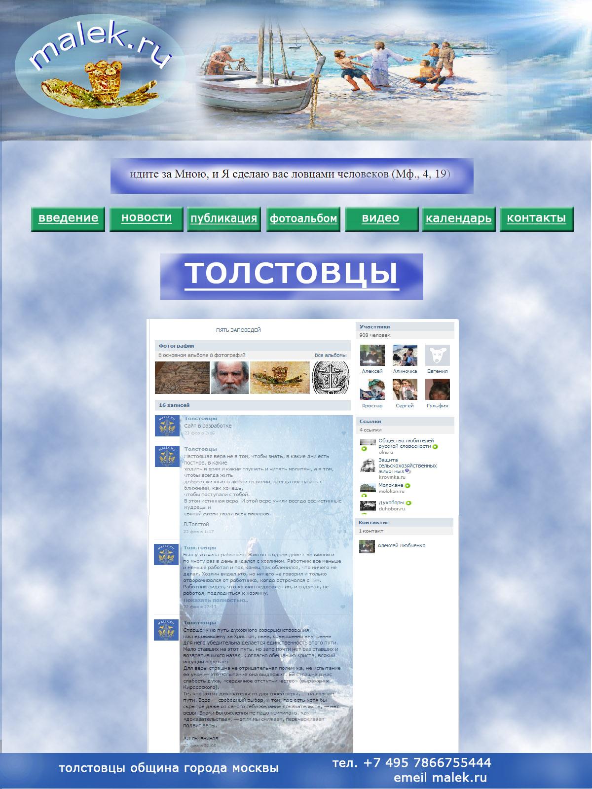 Дизайн главной страницы сайта фото f_096553679aca1236.jpg