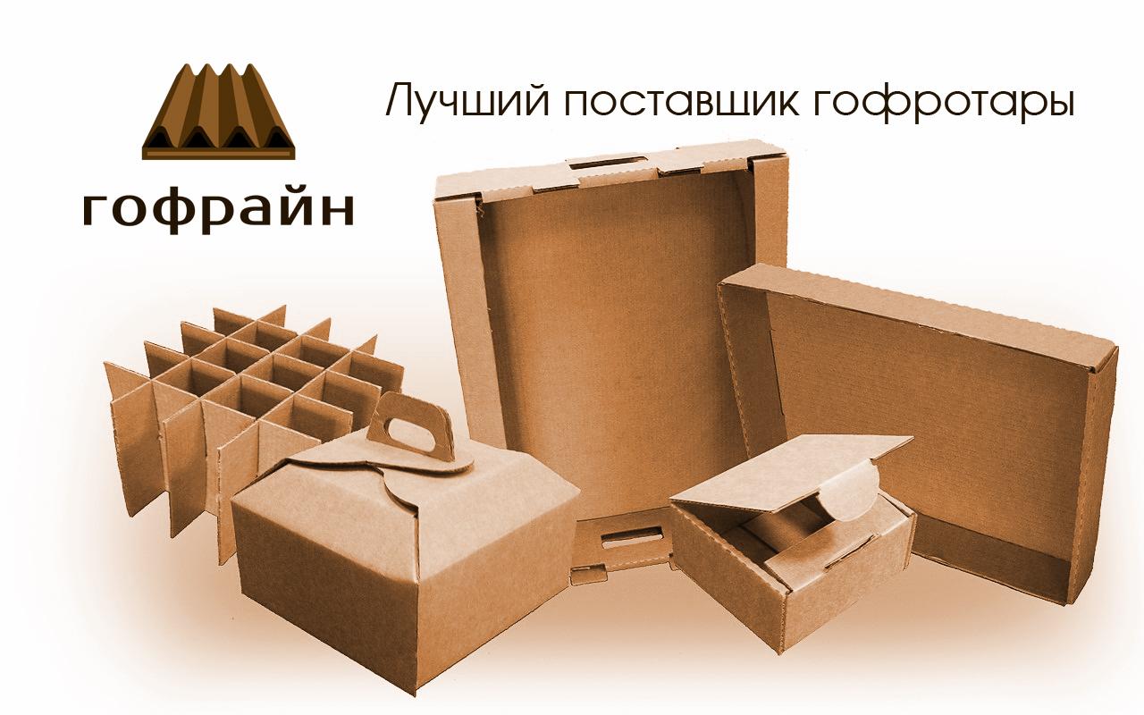 Логотип для компании по реализации упаковки из гофрокартона фото f_0705cdc22bb863e8.jpg